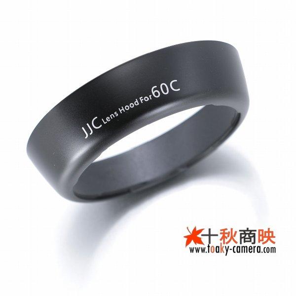 画像1: JJC製 キャノン レンズフード EW-60C 互換品 EF-S 18-55mm f/3.5-5.6 IS II等 対応