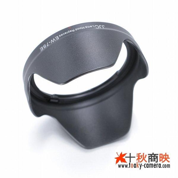 画像4: JJC製 キャノン レンズフード EW-78E 互換品 EF-S 15-85mm F3.5-5.6 IS USM 対応