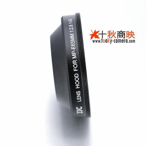 画像5: JJC製 キャノン MP-E65mm 2.8 1-5X マクロフォト 専用 アルミ製 レンズフード MP-E65 互換品