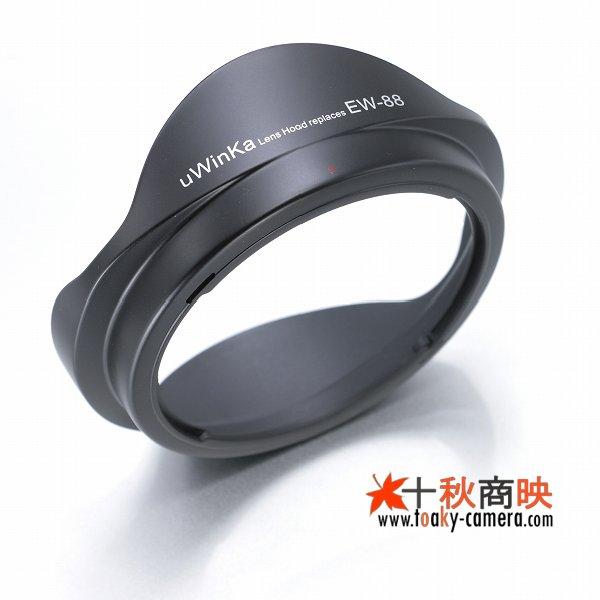 画像4: uWinKa製 キャノン レンズフード EW-88 互換品 EF16-35mm F2.8L II USM 対応