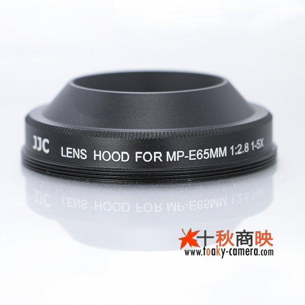 画像1: JJC製 キャノン MP-E65mm 2.8 1-5X マクロフォト 専用 アルミ製 レンズフード MP-E65 互換品