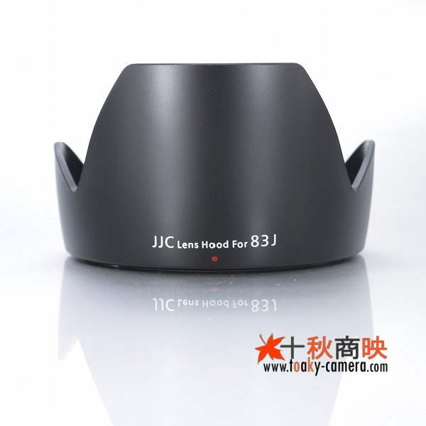 画像1: JJC製 キャノン レンズフード EW-83J 互換品 EF-S17-55mm F2.8 IS USM 対応