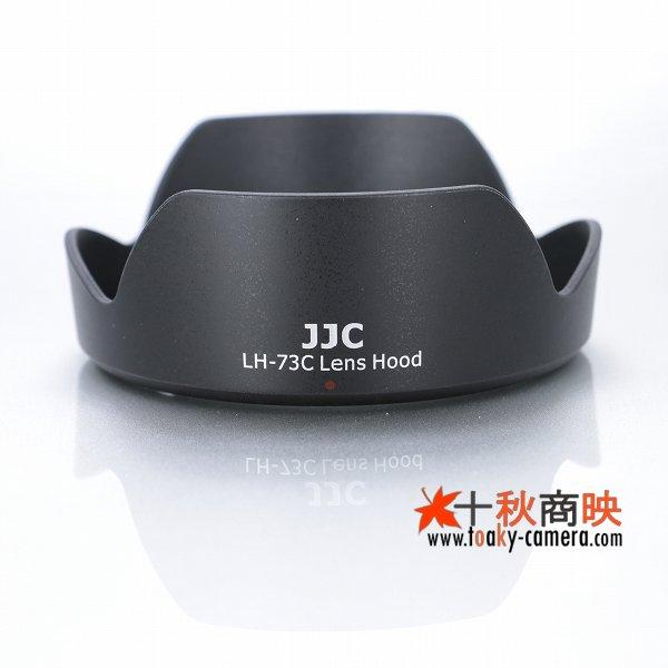 画像1: JJC製 キャノン Canon レンズフード EW-73C 互換品 EF-S 10-18mm IS STM 用