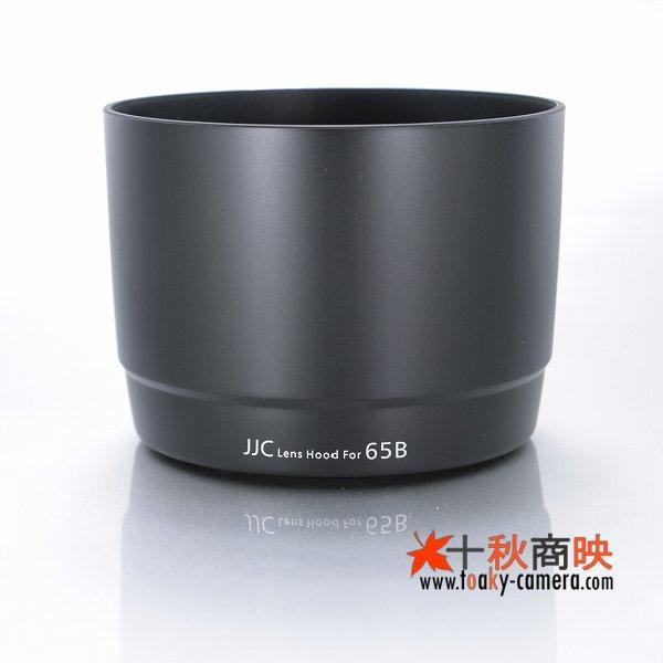 画像1: JJC製 キャノン レンズフード ET-65B 互換品 EF70-300mm F4-5.6 IS EF70-300mm F4.5-5.6 DO IS 対応