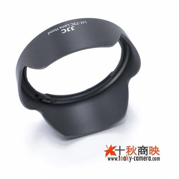 画像4: JJC製 キャノン Canon レンズフード EW-73C 互換品 EF-S 10-18mm IS STM 用