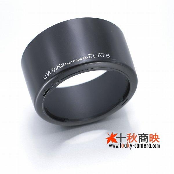 画像4: uWinKa製 キャノン レンズフード ET-67B 互換品 EF-S 60mm F2.8 マクロ USM 対応
