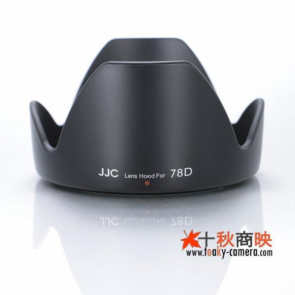 画像1: JJC製 キャノン レンズフード EW-78D 互換品 EF28-200mm F3.5-5.6 EF-S 18-200mm F3.5-5.6 IS 対応