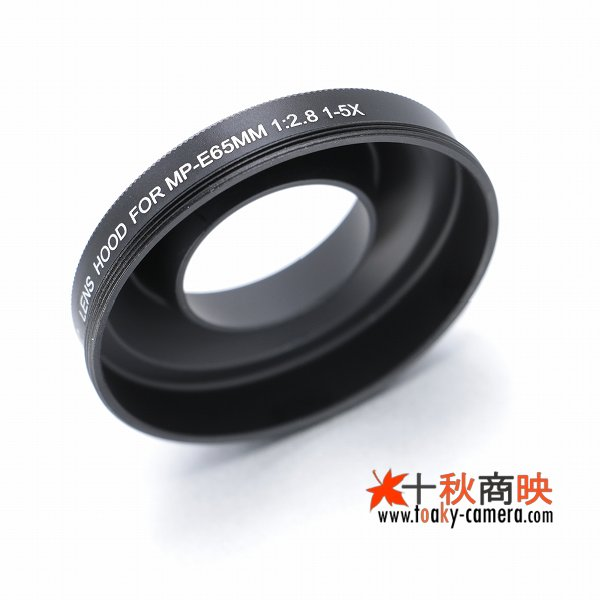 画像4: JJC製 キャノン MP-E65mm 2.8 1-5X マクロフォト 専用 アルミ製 レンズフード MP-E65 互換品