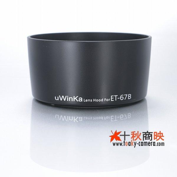 画像1: uWinKa製 キャノン レンズフード ET-67B 互換品 EF-S 60mm F2.8 マクロ USM 対応