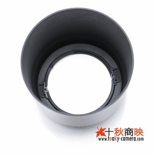 画像2: JJC製 キャノン レンズフード ET-65B 互換品 EF70-300mm F4-5.6 IS EF70-300mm F4.5-5.6 DO IS 対応