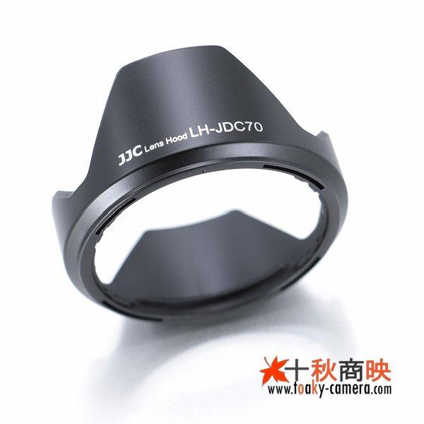 画像2: JJC製 キャノン レンズフード LH-DC70 互換品 PowerShot G1X 専用