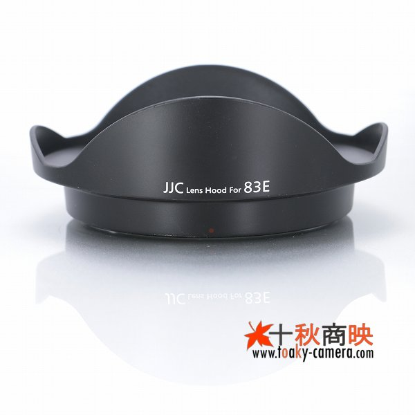 画像1: JJC製 キャノン レンズフード EW-83E 互換品 EF-S10-22mm EF16-35mm F2.8L EF17-40mm F4L 対応