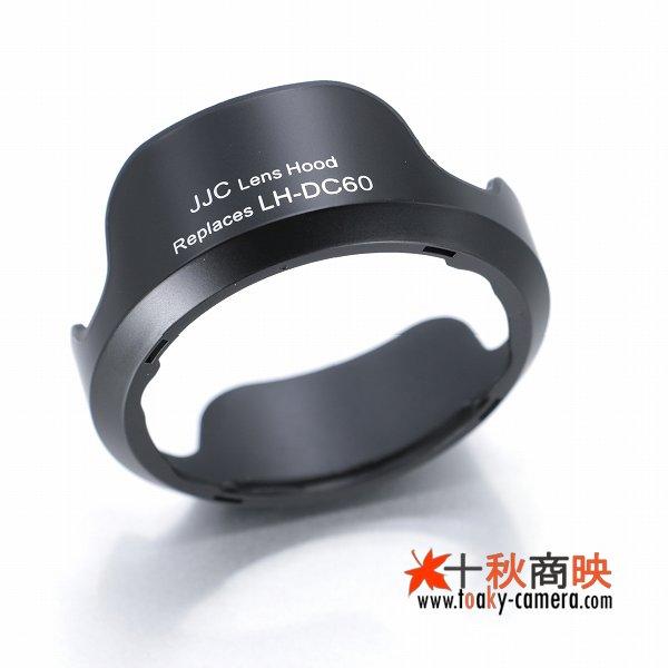 画像4: JJC製 キャノン レンズフード LH-DC60 互換品 PowerShot SX50 HS SX40 HS SX30 SX20 IS 等対応