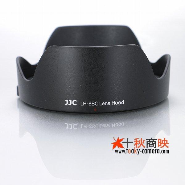 画像1: JJC製 キャノン Canon レンズフード EW-88C 互換品 EF 24-70mm F2.8L II USM 用