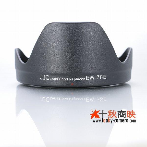 画像1: JJC製 キャノン レンズフード EW-78E 互換品 EF-S 15-85mm F3.5-5.6 IS USM 対応