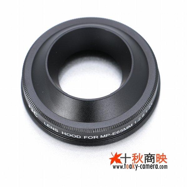画像2: JJC製 キャノン MP-E65mm 2.8 1-5X マクロフォト 専用 アルミ製 レンズフード MP-E65 互換品