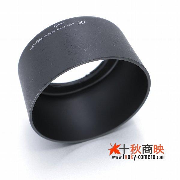 画像2: JJC製 ニコン レンズフード HB-37 互換品 AF-S DX VR Zoom-Nikkor 55-200mm f/4-5.6G IF-ED 対応
