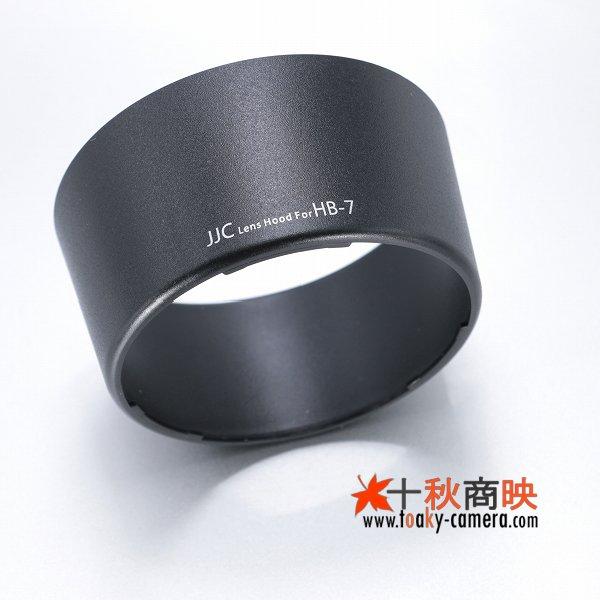 画像5: JJC製 ニコン NIKKOR AF ED80-200mmD 用 レンズフード HB-7 互換品