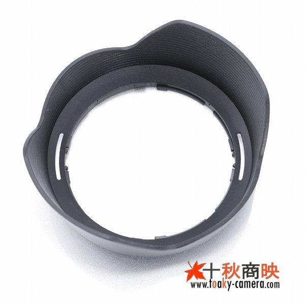 画像2: JJC製 ニコン レンズフード HB-53 互換品 AF-S NIKKOR 24-120mm f/4G ED VR対応
