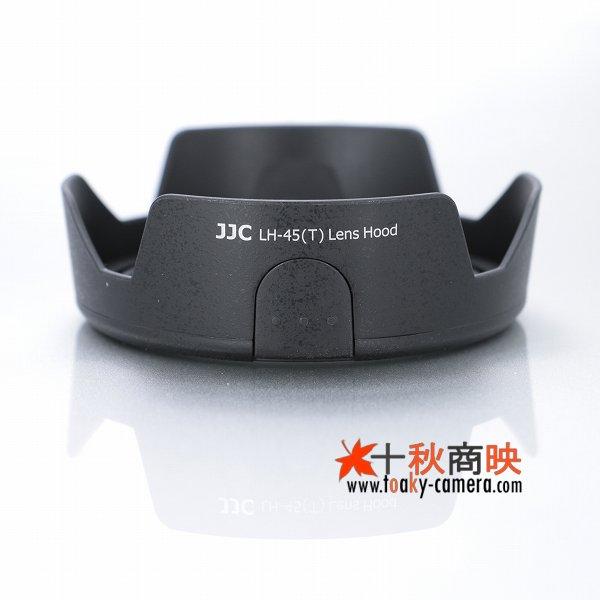 画像1: JJC製 花形 ニコン Nikon レンズフード HB-45 互換品 18-55mm G VR / 18-55mm G EDII 用