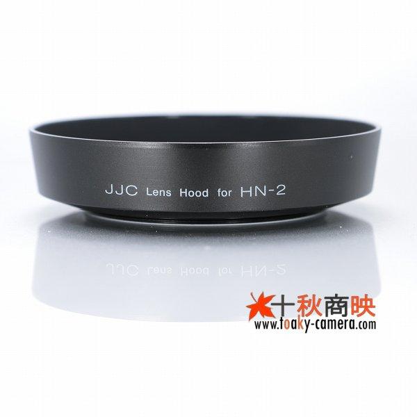 画像1: JJC製 ニコン NIKKOR 28mm f/2.8 用 ネジ込み式フード HN-2 互換品