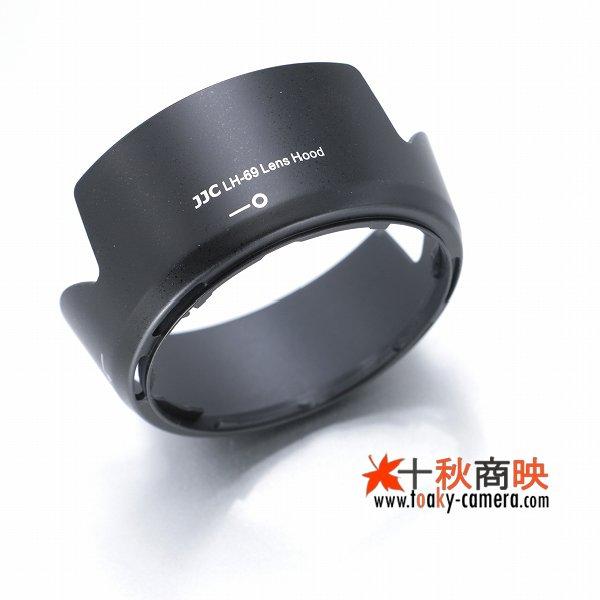 画像5: JJC製 ニコン レンズフード HB-69 互換品 AF-S DX NIKKOR 18-55mm f/3.5-5.6G VR II 対応