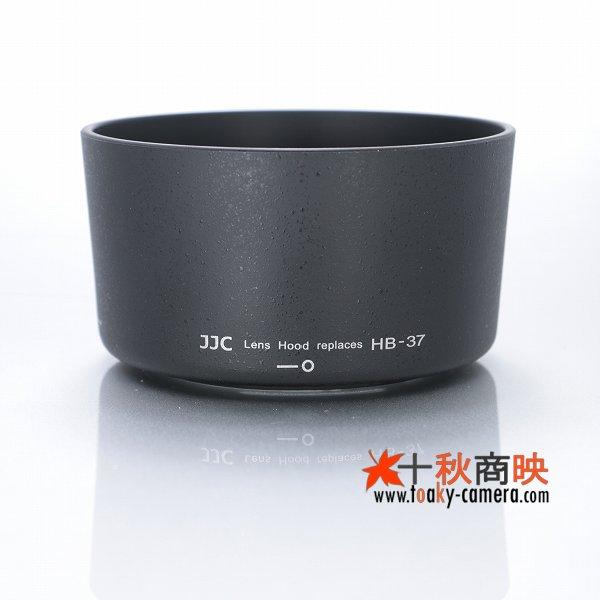 画像1: JJC製 ニコン レンズフード HB-37 互換品 AF-S DX VR Zoom-Nikkor 55-200mm f/4-5.6G IF-ED 対応