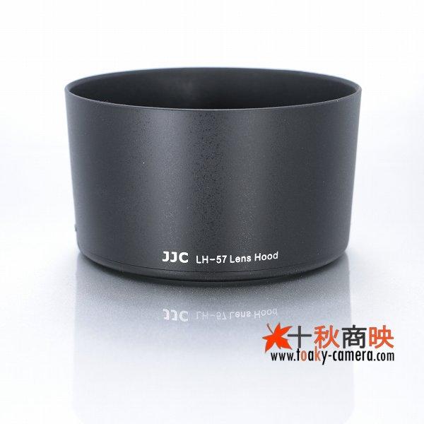 画像1: JJC製 ニコン レンズフード HB-57 互換品 AF-S DX NIKKOR 55-300mm f/4.5-5.6G ED VR 対応