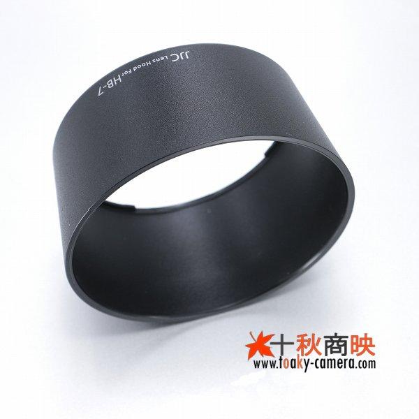 画像4: JJC製 ニコン NIKKOR AF ED80-200mmD 用 レンズフード HB-7 互換品