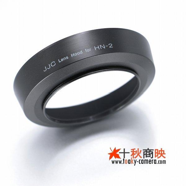 画像5: JJC製 ニコン NIKKOR 28mm f/2.8 用 ネジ込み式フード HN-2 互換品