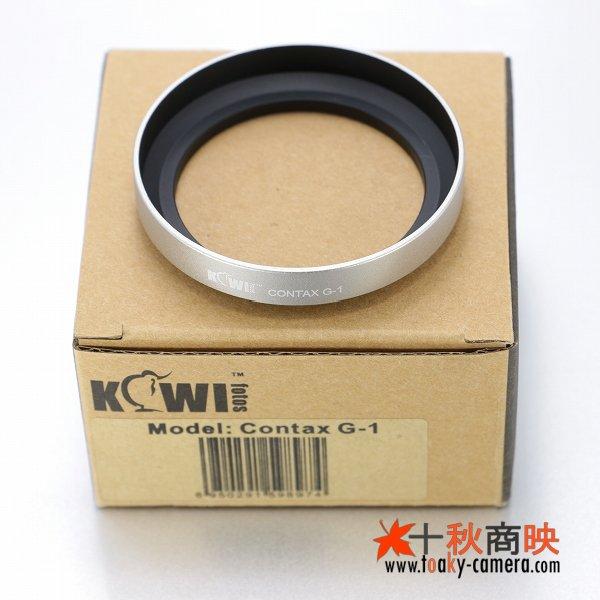 画像5: KIWIFOTOS製 CONTAX コンタックス G1 G2 28mm 35mm 35-70mm 用 メタルフード GG-1 互換品