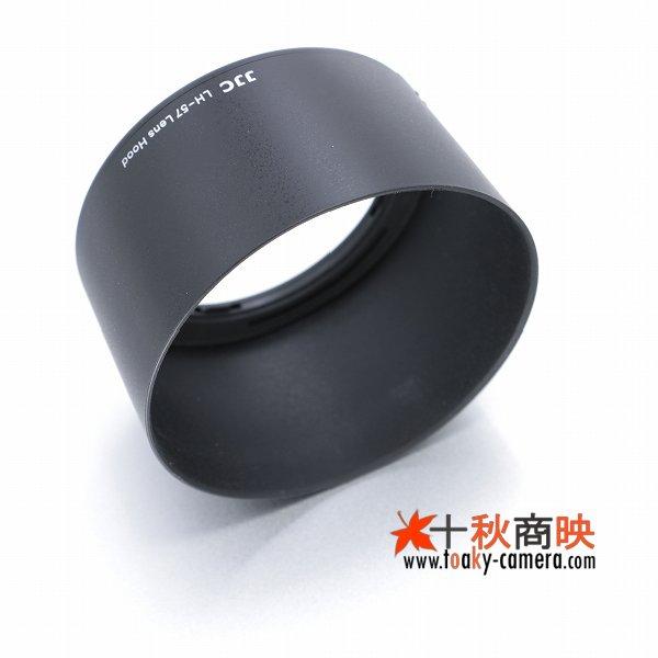 画像2: JJC製 ニコン レンズフード HB-57 互換品 AF-S DX NIKKOR 55-300mm f/4.5-5.6G ED VR 対応