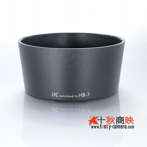 画像1: JJC製 ニコン NIKKOR AF ED80-200mmD 用 レンズフード HB-7 互換品