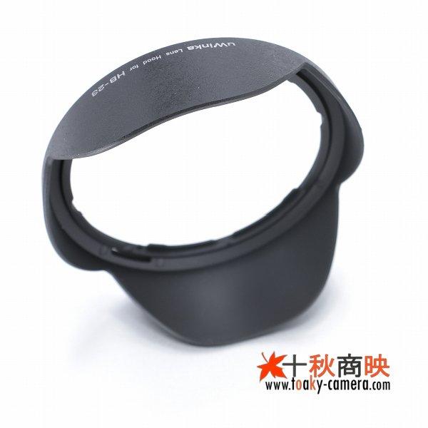 画像2: uWinka製 ニコン レンズフード HB-23 互換品 AF-S DX 10-24mm ED, AF-S ED17-35mmD, AF18-35mmD, AF-S 16-35mm F4G ED VR 対応