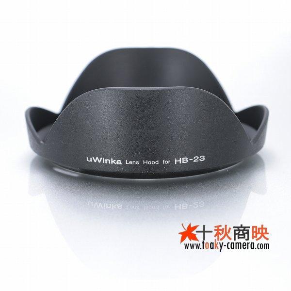画像1: uWinka製 ニコン レンズフード HB-23 互換品 AF-S DX 10-24mm ED, AF-S ED17-35mmD, AF18-35mmD, AF-S 16-35mm F4G ED VR 対応