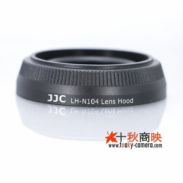 画像1: JJC製 ニコン1 Nikon 1 レンズフード HB-N104 互換品 18.5mm f1.8 用