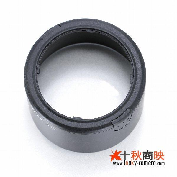 画像4: JJC製 ニコン レンズフード HB-57 互換品 AF-S DX NIKKOR 55-300mm f/4.5-5.6G ED VR 対応