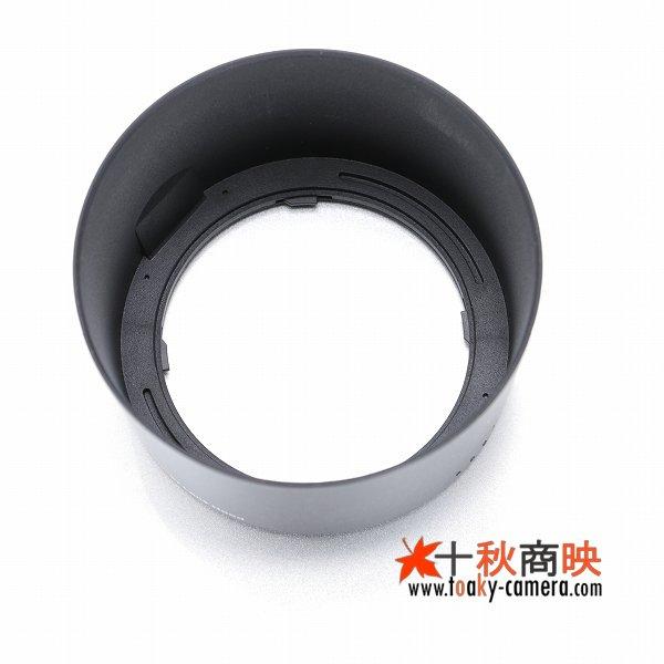 画像3: JJC製 ニコン レンズフード HB-57 互換品 AF-S DX NIKKOR 55-300mm f/4.5-5.6G ED VR 対応