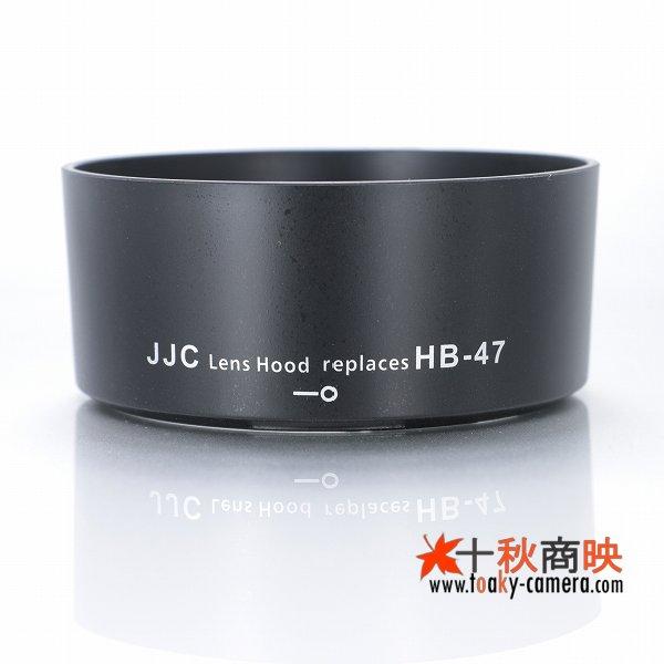 画像1: JJC製 ニコン レンズフード HB-47 互換品 AF-S NIKKOR 50mm F1.4G / F1.8G対応