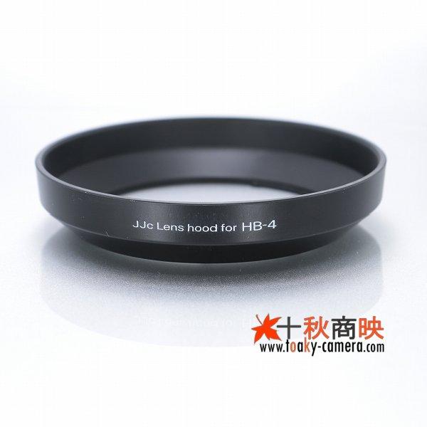 画像4: JJC製 ニコン NIKKOR AF Nikkor 20mm f/2.8D 用 レンズフード HB-4 互換品