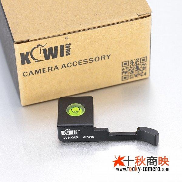 画像5: KIWIFOTOS製 Nikon ニコン COOLPIX A 専用 サムグリップ (アルミ製 水準器付) TA-NKAB 黒