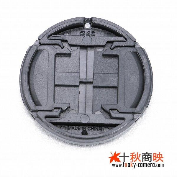 画像3: JJC製 レンズ フロントキャップ (ストラップ付) 49mm