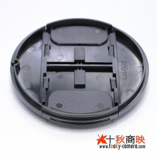 画像5: JJC製 レンズ フロントキャップ (ストラップ付) 86mm