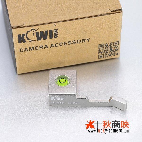画像5: KIWIFOTOS製 Nikon ニコン COOLPIX A 専用 サムグリップ (アルミ製 水準器付) TA-NKAS シルバー