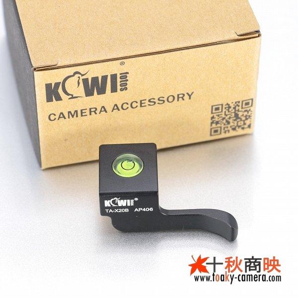 画像5: KIWIFOTOS製 FUJIFILM 富士フィルム X10 X20 専用 サムグリップ (アルミ製 水準器付) TA-X20 黒