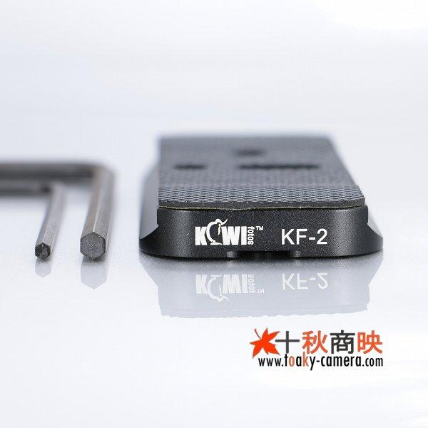 画像3: KIWIFOTOS製 アルカスイス (ARCA SWISS) 規格対応 クイックシュー  プレート KF-2 通用型