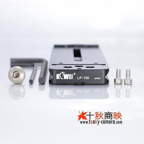 画像5: KIWIFOTOS製 アルカスイス (ARCA SWISS) 規格対応 クイックシュー レンズ プレート LP-100