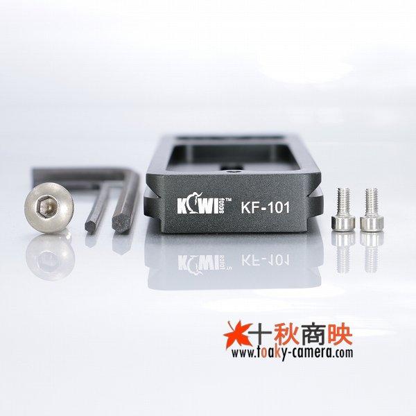 画像5: KIWIFOTOS製 アルカスイス (ARCA SWISS) 規格対応 クイックシュー レンズ プレート KF-101