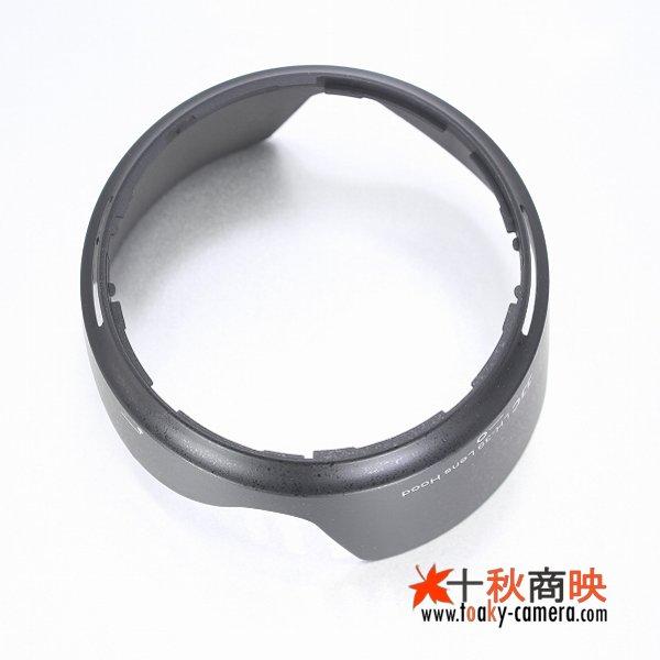 画像4: JJC製 ニコン レンズフード HB-39 互換品 AF-S DX NIKKOR 16-85mm f/3.5-5.6G ED VR対応