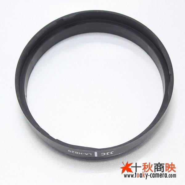 画像4: JJC製 ニコン AI AF Zoom-Nikkor 80-200mm f/2.8D ED対応 HB-29取付用 レンズフードアダプター LA-HB29